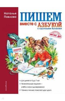 Пишем вместе с Азбукой с крупными буквами - Наталья Павлова
