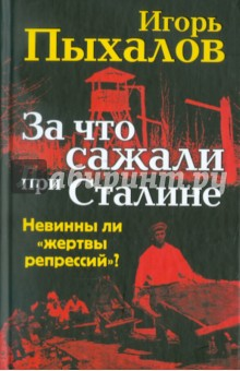 За что сажали при Сталине - Игорь Пыхалов