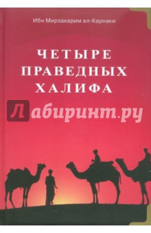 Четыре праведных халифа - Ибн ал-Карнаки