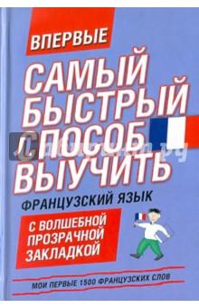 Мои первые 1500 французских слов. Учебный словарь с примерами словоупотребления