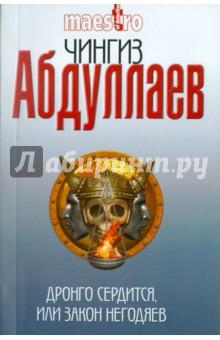 Дронго сердится, или Закон негодяев - Чингиз Абдуллаев