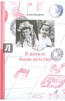 Елена Макарова - Как вылепить отфыркивание. В 3 т. Т. 2. В начале было детство обложка книги