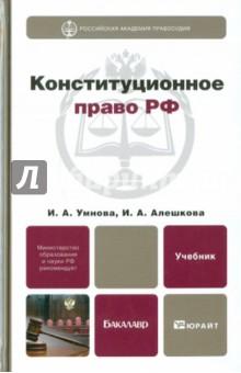 Конституционное право РФ. Учебник для бакалавров - Умнова, Алешкова