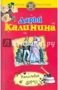 Неполная дура - Дарья Калинина