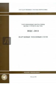 Государственные сметные нормативы. НЦС 81-02-13-2011. Наружные тепловые сети
