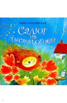 Салют из тысячи огней - Дина Бурачевская