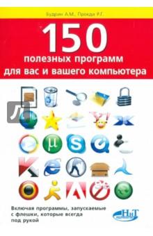 150 полезных программ для вас и вашего компьютера - Будрин, Прокди