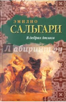 В дебрях Атласа - Эмилио Сальгари