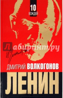 ЛЕНИН. Впервые обе книги одним томом - Дмитрий Волкогонов