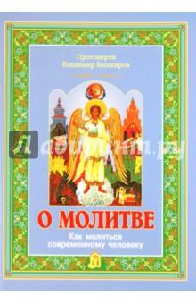 О молитве. Как молиться современному человеку - Владимир Протоиерей