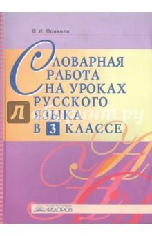 Словарная работа на уроках русского языка в 3 классе. Методическое пособие - Вера Правило