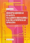Соколова Татьяна Евгеньевна информационная культура