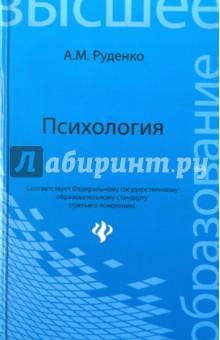 Психология. Учебник - Андрей Руденко изображение обложки