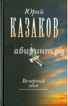 Вечерний звон - Юрий Казаков