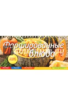 Фаршированные блюда - Елена Анисина