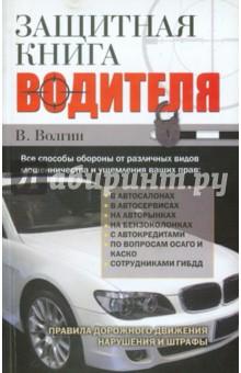 Защитная книга водителя - Владислав Волгин