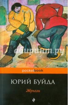 Жунгли - Юрий Буйда