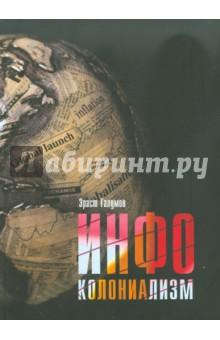 Инфоколониализм - Эраст Галумов