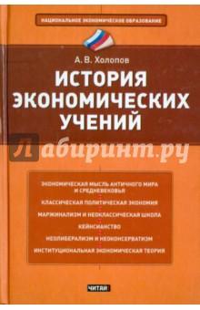 Купить Анатолий Холопов: История экономических учений ISBN: 978-5-4252-0535-3
