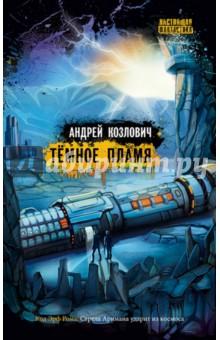 Темное пламя - Андрей Козлович изображение обложки