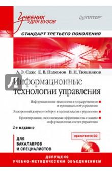 Информационные технологии управления. Учебник для вузов (+СD) - Саак, Пахомов, Тюшняков