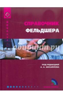 Справочник фельдшера - Михайлов, Исаева, Турьянов
