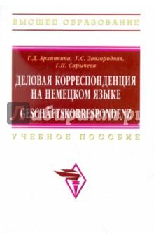 Деловая корреспонденция на немецком языке - Архипкина, Завгородняя, Сарычева