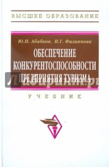 Обеспечение конкурентоспособности предприятия туризма: учебник - Абабков, Филиппова