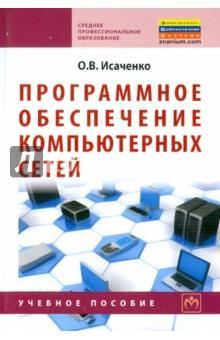 Программное обеспечение компьютерных сетей. Учебное пособие - Олег Исаченко