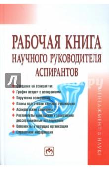 Рабочая книга научного руководителя аспирантов - С. Резник