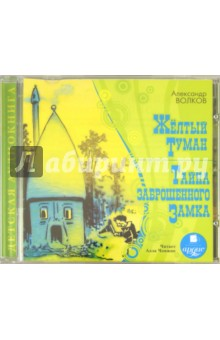 Купить аудиокнигу: Александр Волков. Желтый туман. Тайна заброшенного замка (CDmp3, читает Човжик А., на диске)
