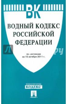Водный кодекс РФ по состоянию на 15.10.2011 года