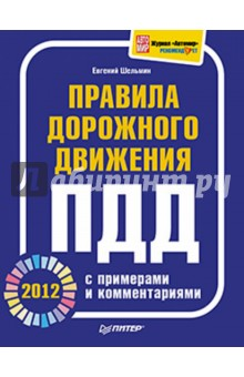 Правила дорожного движения 2012 с примерами и комментариями - Евгений Шельмин