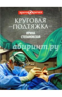 Круговая подтяжка - Ирина Степановская