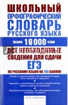 Школьный орфографический словарь русского языка. Около 16 000 слов - Юлия Алабугина