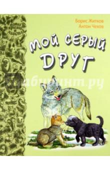 Мой серый друг - Житков, Чехов
