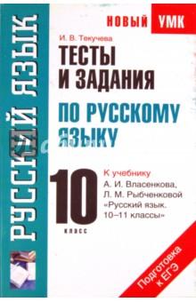 Тесты и задания по русскому языку для подготовки к ЕГЭ. 10 класс - Ирина Текучева