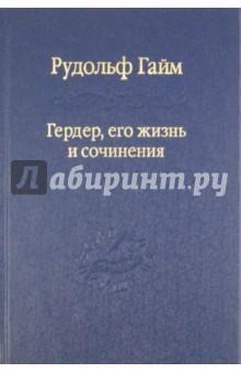 Гердер, его жизнь и сочинения. Том 1 - Рудольф Гайм