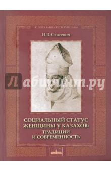 Социальный статус женщины у казахов: традиции и современность - Инга Стасевич