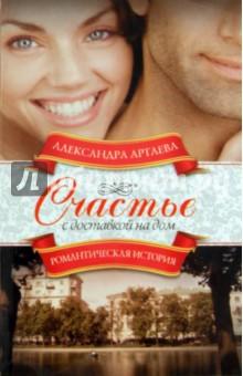 Счастье с доставкой на дом - Александра Артаева