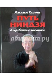 Путь ниндзя: Сокровенная техника - Масааки Хацуми