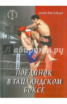 Поединок в таиландском боксе - Сагат Коклам