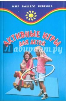 Активные игры для детей - Владимир Баршай
