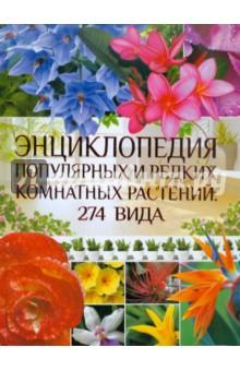 Энциклопедия популярных и редких комнатных растений: 274 вида - Ольга Яковлева