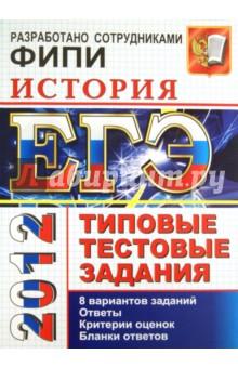 **ЕГЭ 2012 История [Типовые тест. задания] - Гевуркова, Соловьев