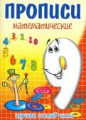 И. Медеева - ДЕВЯТЬ - состав числа обложка книги