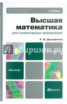 Высшая математика для гуманитарных направлений: учебник для бакалавров - Алла Дорофеева