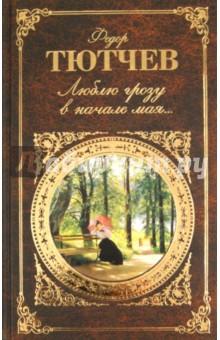 Федор Тютчев. Люблю грозу в начале мая.... Издательство: Эксмо, 2011 г.