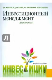 Инвестиционный менеджмент. Практикум - Маколов, Гуськова, Краковская, Слушкина