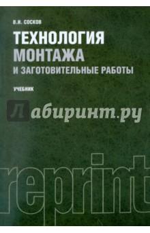 Технология монтажа и заготовительные работы - Владимир Сосков